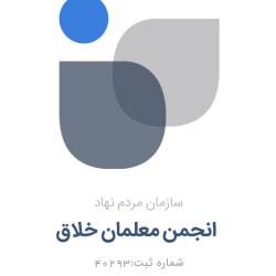 انجمن معلمان خلاق
