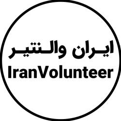 ایران والنتیر IranVolunteer