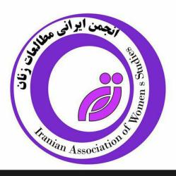 انجمن ایرانی مطالعات زنان