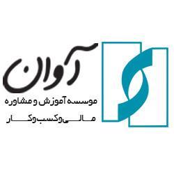 موسسه آموزش و مشاوره مالی و کسب وکار آوان