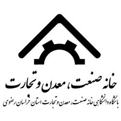 باشگاه دانشگاهی خانه صنعت، معدن و تجارت دانشگاه فردوسی مشهد