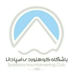 باشگاه کوهنوردی اسپادانا اصفهان