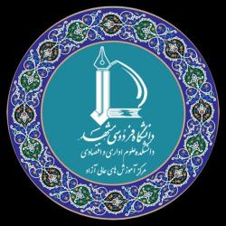 کالج دانشکده علوم اداری و اقتصادی دانشگاه فردوسی مشهد