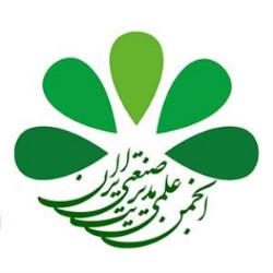 انجمن علمی مدیریت صنعتی ایران