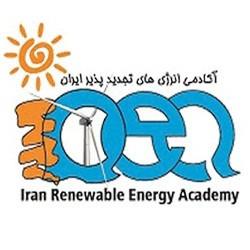 موسسه آموزشی آکادمی انرژی های تجدیدپذیر ایران