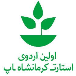 اردوی استارتاپ کرمانشاه