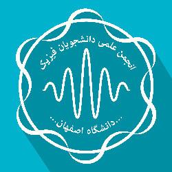 انجمن علمی فیزیک دانشگاه اصفهان