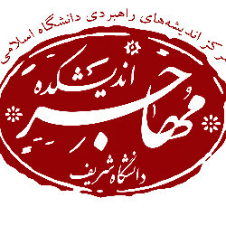 اندیشکده مهاجر دانشگاه صنعتی شریف، کانون تخصصی فناور شهید واقفی