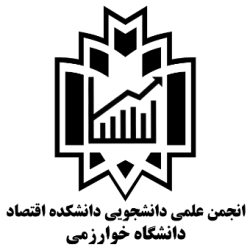 انجمن علمی دانشجویی دانشکده اقتصاد  دانشگاه خوارزمی تهران