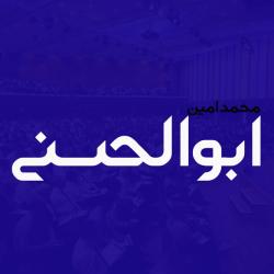 محمد امين ابوالحسني