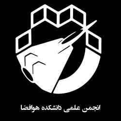 انجمن علمی مهندسی هوافضا دانشگاه خواجه نصیرالدین طوسی