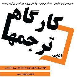 موسسه زبان سفیر گفتمان و انجمن علمی دانشجویی زبان انگلیسی دانشگاه الزهرا (س)
