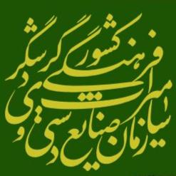 معاونت صنایع دستی اداره کل میراث فرهنگی ، صنایع دستی و گردشگری استان بوشهر