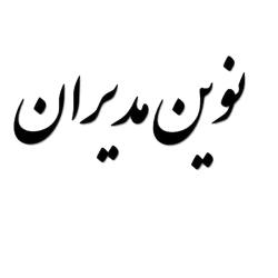 گروه مشاوران مدیریتِ نوین مدیران ایران