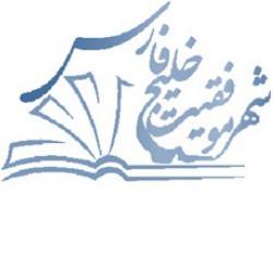 شرکت شهر موفقیت خلیج فارس