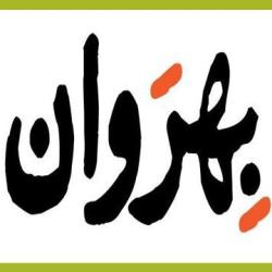 مجله بهروان
