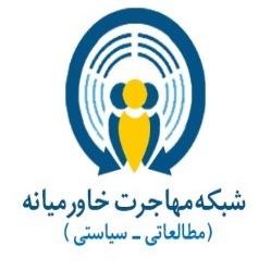 شبکه مهاجرت خاورمیانه