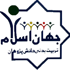 شرکت تربیت بدنی دانش پژوهان جهان اسلام ( بخش انفورماتیک )