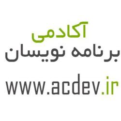آکادمی برنامه نویسان مشهد