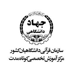مرکز آموزش سازمان قرآنی دانشگاهیان کشور جهاد دانشگاهی