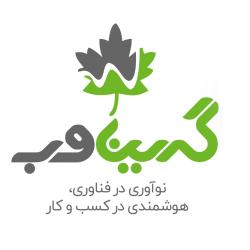 مرکز آموزش  هلدینگ دانش بنیان گرین وب