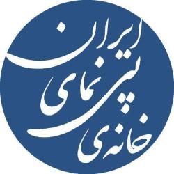 خانه پینمای ایران