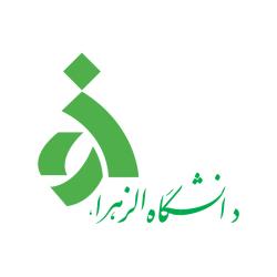 انجمن نجوم دانشگاه الزهرا