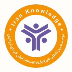 مؤسسه بین المللی توسعه دانش فردای ایرانیان