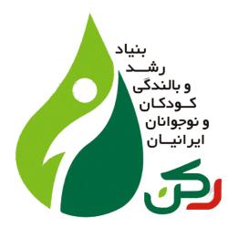 بنیاد رشد و بالندگی کودکان و نوجوانان ایرانیان