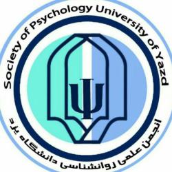 انجمن علمی دانشجویی روان شناسی دانشگاه یزد