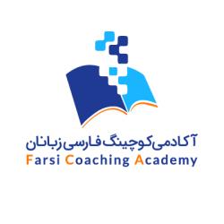 آکادمی کوچینگ فارسیزبانان