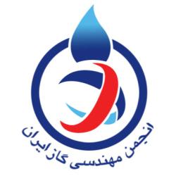انجمن  مهندسی گاز ایران