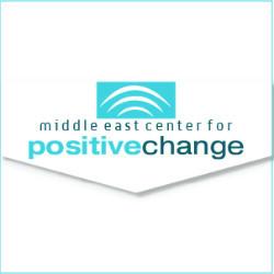 مرکز تحول مثبت خاورمیانه