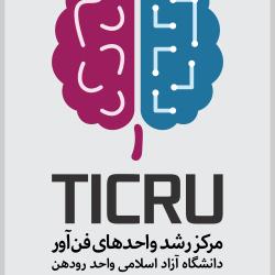 مرکز رشد دانشگاه آزاد اسلامی واحد رودهن