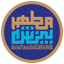 مجمع فرهنگی تحقیقاتی بینش مطهر