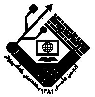 انجمن علمی کامپیوتر دانشگاه اراک
