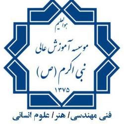 مرکز آموزش های آزاد دانشگاه نبی اکرم (ص)