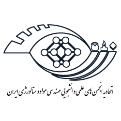 اتحادیه انجمن های علمی دانشجویی مهندسی مواد و متالورژی ایران