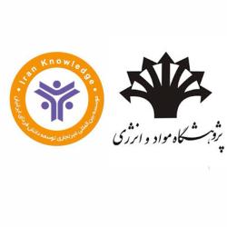 موسسه بین الملل توسعه دانش فردای ایرانیان با همکاری پژوهشگاه مواد و انرژی