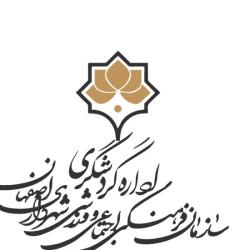 سازمان فرهنگی شهرداری اصفهان  اداره گردشگری