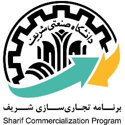برنامه تجاری سازی شریف