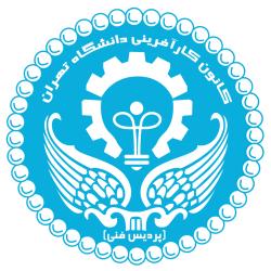 کانون کارآفرینی دانشگاه تهران