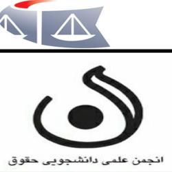 انجمن علمی حقوق دانشگاه تهران با همکاری موسسه حقوقی دیوان صلح