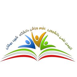 انجمن علمی دانشجویی علوم ورزشی دانشگاه شهید بهشتی