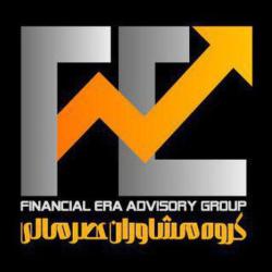 گروه مشاوران عصر مالی