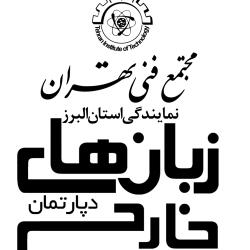 مجتمع فنی تهران نمایندگی البرز