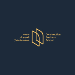 مدرسه کسب و کار صنعت ساختمان