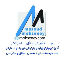 مسعود محسنی