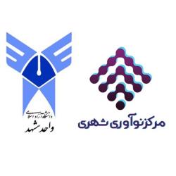 مرکز نوآوری شهری شهرداری مشهد و دانشگاه آزاد اسلامی مشهد