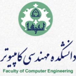 دانشکده مهندسی کامپیوتر، دانشگاه اصفهان